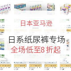 日本亚马逊 花王/尤妮佳/大王等宝宝纸尿裤 促销专场