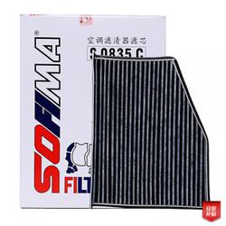 SOFIMA 索菲玛 活性炭空调滤芯滤清器 S0835C *2件