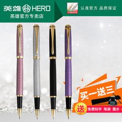 英雄 1520钢笔