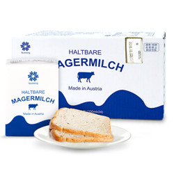 奥地利 进口牛奶 纽爵Nutriking 脱脂纯牛奶 200ml*24 整箱装