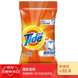 汰渍 全效360度洗衣粉(洁雅百合)5kg/袋 *3件