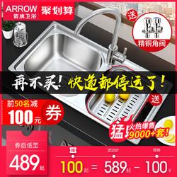 arrow/箭牌 304不锈钢双槽水槽