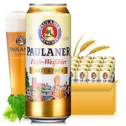Paulaner 保拉纳 酵母型小麦啤酒