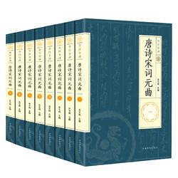 《唐诗宋词元曲》全8册