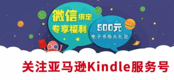 亚马逊中国  微信绑定亚马逊Kindle服务号