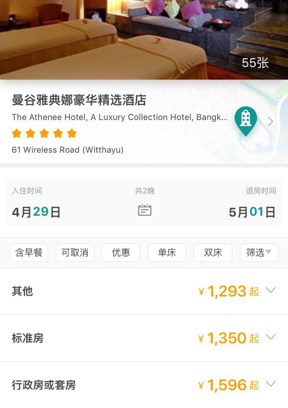 iGola 骑鹅旅行 酒店优惠大放送 限时领450元优惠券大礼包
