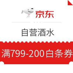 京东 自营酒水 满799-200/199-50白条券