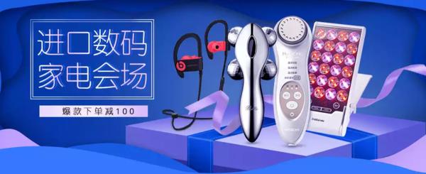 天猫国际官方直营 进口数码家电专场