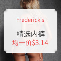促销活动:Frederick's of Hollywood 圆周率日 精选内裤