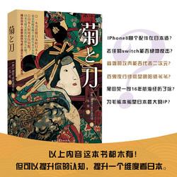 菊与刀 北方文艺出版社