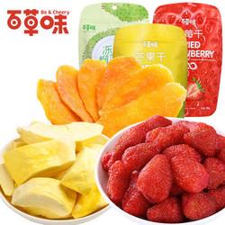 芒果干120g+草莓干100g+榴莲干30g