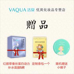 VAQUA/活泉 亮彩恒润乳80ml+蚕丝面膜5片