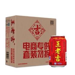 12点:王老吉凉茶310ml*16罐 整箱(新老包装随机发货)