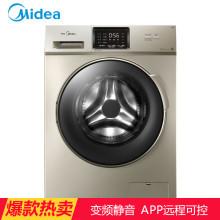 美的 MG80-1431WDXG 8公斤滚筒洗衣机 智能操控 变频节能 静音 家用 金色