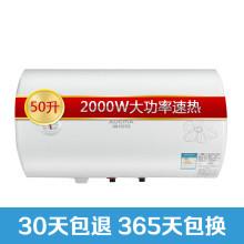 澳柯玛50升电热水器FCD-50D22 内胆8年质保 2000W速热