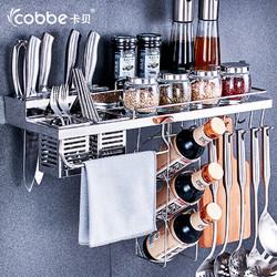 卡贝 厨房置物架壁挂收纳架五金刀架用品调料架304不锈钢厨房挂件