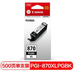 佳能PGI-870XL PGBK 黑色墨盒(适用MG7780、TS9080、TS8080、TS6080)