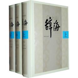 辞海 第六版普及本
