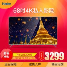 海尔LS58B610N 58英寸 4K超高清智能网络电视 内置无线