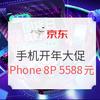 京东 手机开年大促专场 直降低价,部分叠加优惠券可满2980减300、满1980减200,iPhone 8P低至5588元