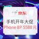 京东 手机开年大促专场