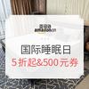 亚马逊中国 国际睡眠日   家居全场5折起&500元专享券&定金膨胀