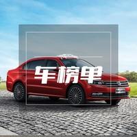 车榜单:2月轿车销量排行榜