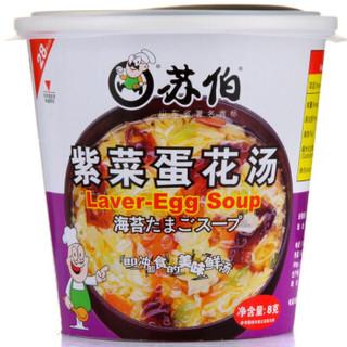 苏伯 蔬菜速食汤 紫菜蛋花汤 8g/杯 营养健康速食汤