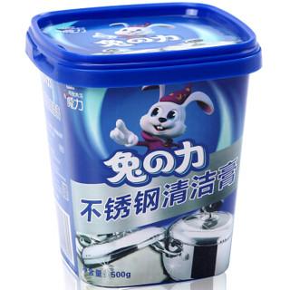 兔之力(兔の力)不锈钢清洁膏 厨房清洁剂 去污除锈500g *2件