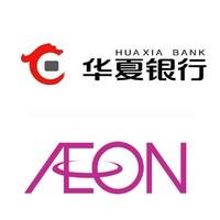 移动端:限广东部分地区  华夏银行 X 永旺超市