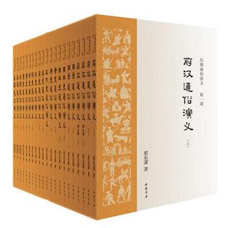 《历朝通俗演义》(全11部、共21册)+《河边的错误》
