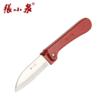 Zhang Xiao Quan 张小泉 SK-2 可折叠水果刀