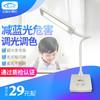 LED充电护眼台灯阅读灯 24元(需用券)