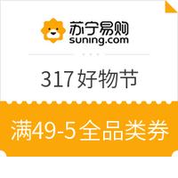 苏宁易购 乐拼购 3.17好物节