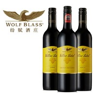 限地区:WolfBlass 纷赋 黄牌精选套装 赤霞珠&西拉&梅洛 750ml*3瓶