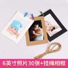 照片冲印套餐 6英寸乐凯照片30张+挂绳相框(每套10个 9.9元
