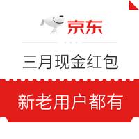 京东金融 三月现金红包
