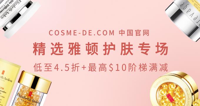 COSME-DE.COM 中国官网 精选 Elizabeth Arden 护肤专场 白色情人节促销 低至4.5折+最高$10阶梯满减+满$50包直邮
