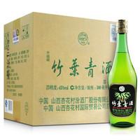 竹叶青 玻璃瓶装 45度 500ml*12瓶 *2件