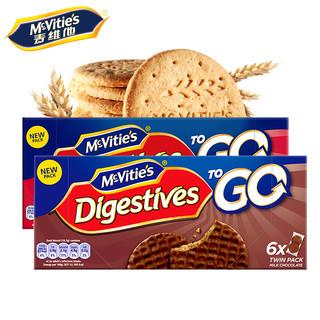 麦维他 英国进口 燕麦巧克力饼干 176g