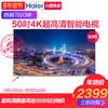 20日:Haier/海尔 LS50A51 50英寸高清智能网络液晶电视平板电视机55 2299元