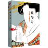 菊与刀-鲁思·本尼迪克特 9.9元