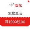 京东 宠物生活 超级品类日 满199减100,满399减200,值友可领599减300专享券