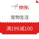 优惠券码:京东 宠物生活 超级品类日 满199减100,满399减200,值友可领599减300专享券