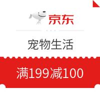 优惠券码 : 京东 宠物生活 超级品类日