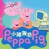 《小猪佩奇首档亲子育儿课》音频节目 199元/200期