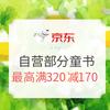 京东  书香照世界 自营部分童书 满减+用券,最高享满320减170