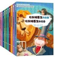 《怪医杜利特系列:纽伯瑞儿童文学奖金奖作品》(套装共10册)
