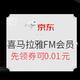 促销活动:喜马拉雅FM 15天巅峰会员体验 先领券可0.01元