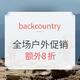 促销活动:backcountry 户外服饰装备等 全场正价商品(含Marmot、patagonia等) 额外8折,新品参与
